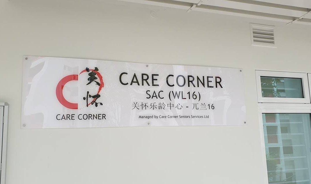 Care Corner @ 16 Marsiling Lane